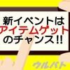 【ウルバト】新イベント「異常発生ツインテール」攻略法
