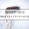 【海外留学・旅行】海外対応オススメドライヤーのご紹介!