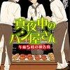 大沼 紀子さんの「真夜中のパンさん 午前5時の朝告鳥」を読みました。~希実の母が亡くなり、そして、、、~