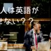 あなたは英語話せますか?