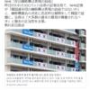 韓国の反日横断幕は表現の自由? さすがNHK 売国奴 2021.7.18