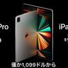 最新iPad Proの価格!予約開始日は4月30日発売は5月後半、新型タブレット「iPad Pro 12.9インチ」値段