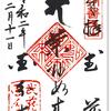 武蔵国分寺の御朱印(東京・国分寺市)〜疫病退散!「天平の祈り 」と  コロナ退散!「令和の願い」