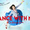 【日本映画】「ダンスウィズミー〔2019〕」ってなんだ?
