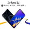 ASUS ZenFone 5Z (ZS620KL) スマートフォンが発売され届きます