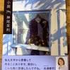 刺繍小説という刺繍の作品集はとてもステキでちょっとくやしい〜(ノv`*)!