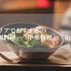 【美味すぎ】ローマでおすすめの韓国料理・中華料理・和食|イタリアンに飽きた人におすすめ
