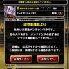level.1402【雑談】DQMSL緊急メンテナンス(T-T)