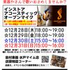 【12月28日(木)~31日(日)出演者募集】オープンマイク形式インストアライブ開催!