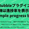 Bubble プラグイン 第3弾は進捗率を表示する「Simple progress bar」を作成しました。