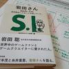 レビュー『岩田さん』 ほぼ日刊イトイ新聞 ~レゾナンスリーディングvol.80