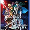 ゲーム談義「Fate/EXTELLA LINK」(パート2)