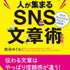 投稿が楽しくなる技、教えます!前田めぐる さん著書の「この一冊で面白いほど人が集まるSNS文章術」