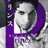ミュージック・マガジン 増刊 プリンス Prince星になった王子様