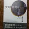 『受験英語と日本人 ――入試問題と参考書からみる英語学習』【7日間ブックカバーチャレンジ】(番外編)