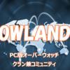 PC版OWコミュニティ「OWLAND」(応募〆)