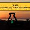 『日本酒学』第4回 ー新潟大学ー