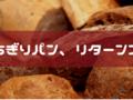 ちぎりパン、リターンズ