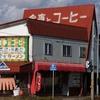 ドライブイン(レストラン) なう/北海道登別市