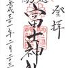 駒込富士神社(東京・駒込)の御朱印と御朱印帳