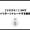 【リスク0!】XMでハイリターントレードする裏技!
