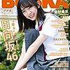 BUBKA(ブブカ) 2020年7月・8月合併号 目次