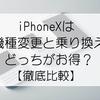 【比較】「iPhoneX」は機種変更と乗り換えどっちがお得?