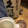久保田、純米大吟醸&八海山、特別純米原酒の味。