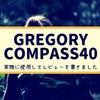 旅好きによるグレゴリー・コンパス40の最新レビュー