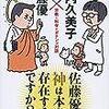『佐藤優さん、神は本当に存在するのですか?』竹内久美子×佐藤優
