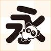 フォント(書体)の本当の話/ダイナフォントパンダ体