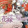『 皇帝つき女官は花嫁として望まれ中 1 / 千種あかり 』 ZERO-SUMコミックス