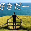 『松本人志が好き派VS嫌い派』で意見対立!