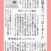 亀田製菓『しあわせがもどってくるくるハッピーターン』キャンペーン
