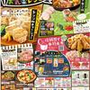 デザイン 色・書体使い レイアウト お気軽レシピ ヤオコー 3月13日号