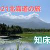 #9 2021北海道の旅③ 雄大な自然に感動 〜知床五湖〜 【通算31〜36泊目】