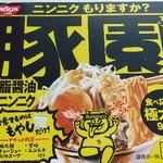 キンブルで70円!日清の二郎系ラーメン作ってみた。