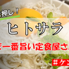 【伊勢市】「ヒトサラ(HITOSARA)」完全攻略ガイドブック(メニュー/写真/営業時間/ディナー)