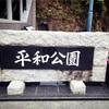 長崎観光!!平和公園行くだけでも価値がありました。