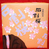盛岡銘菓 石割桜【丸藤】