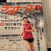 2021マラソンランキングとフリーダム宣言