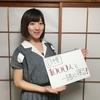 6月2日【吉村南美・1000人TVのおやすみなさい】第41回 番組告知