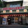 神戸「湊山温泉」 端午の節句♪