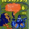 初歩のラジオ 1973年6月号