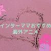 【おうち英語を楽しもう!】インターママおすすめの海外アニメ