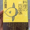 【本】料理の四面体