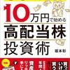 「60歳から10万円で始める「高配当株」投資術」の要約と感想。
