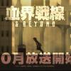 7月3日/今日見たアニメ