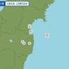 午後11時58分頃に福島県沖で地震が起きた。