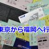 乗継割引を実現できたので改めて東京から福岡への移動手段について考える